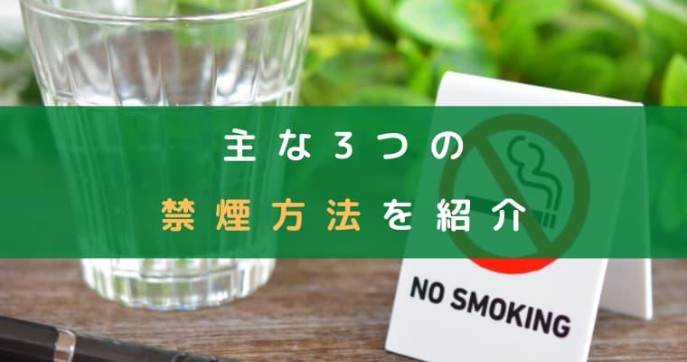 主な3つの禁煙方法を紹介