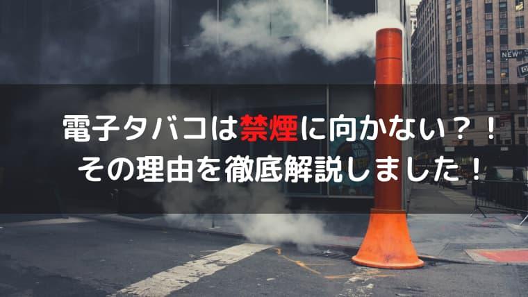 電子タバコは禁煙に向かない?!その理由を徹底解説しました!