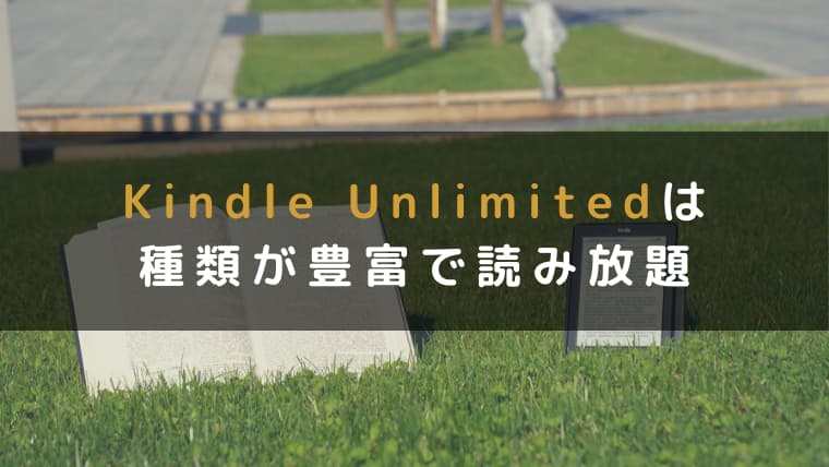KindleUnlimitedは種類が豊富で読み放題