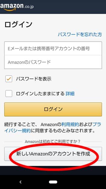 Amazonのアカウント画像
