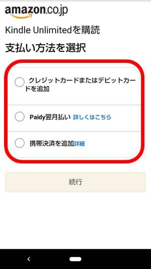 Amazonの支払方法画像