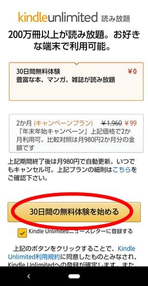 AmazonのKindleUnlimitedの登録画面
