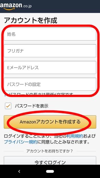 Amazonのアカウント登録画像