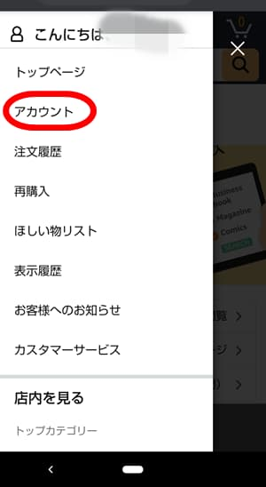 kindle Unlimitedの解約説明画像
