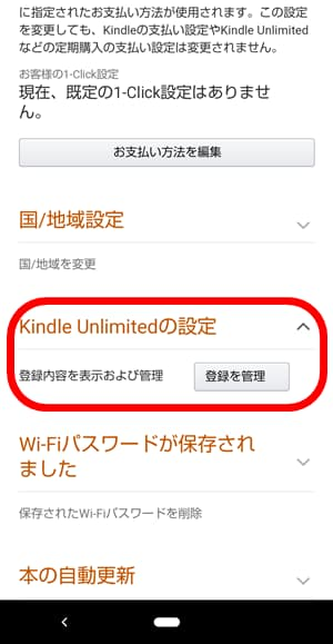 kindle unlimitedの解約方法の紹介画像
