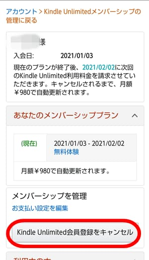 kindle unlimitedの解約設定