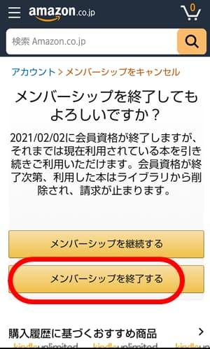 kindle Unlimitedの解約の仕方