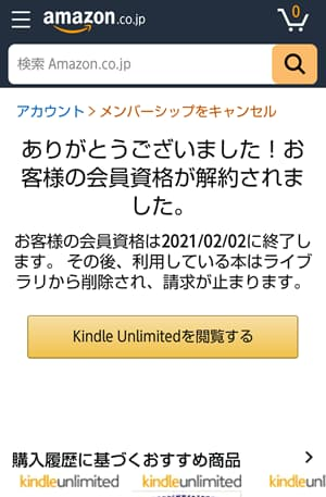 kindle Unlimitedの解約完了画像