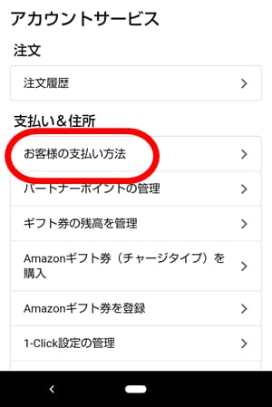 kindle unlimitedの解約方法の画像