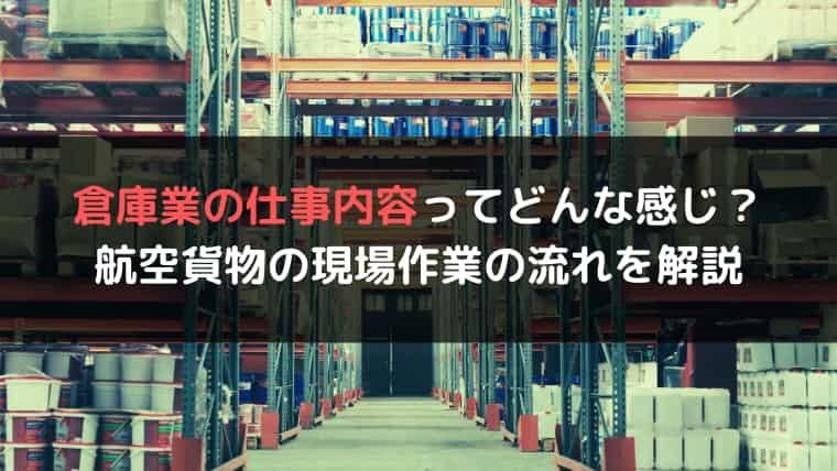 倉庫業の仕事内容ってどんな感じ?航空貨物の現場作業の流れを解説