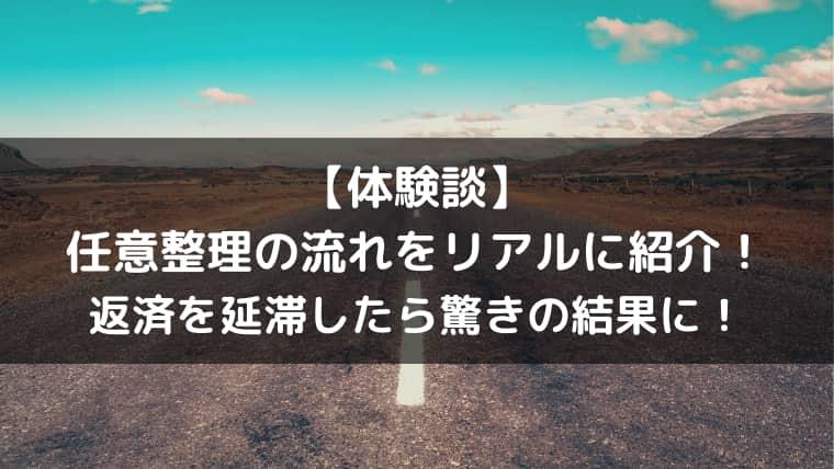 【体験談】任意整理の流れをリアルに紹介!返済を延滞したら驚きの結果に!