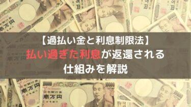 【過払い金と利息制限法】払い過ぎた利息が返還される仕組みを解説