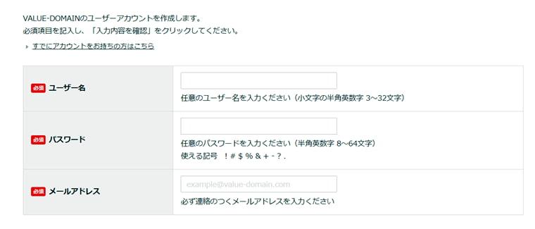 バリュードメインのユーザー登録画面