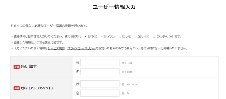 バリュードメインのユーザー名登録画面