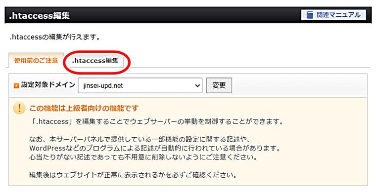XサーバーのSSL設定