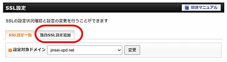 ssl化の設定