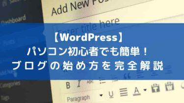 【WordPress】パソコン初心者でも簡単!ブログの始め方を完全解説