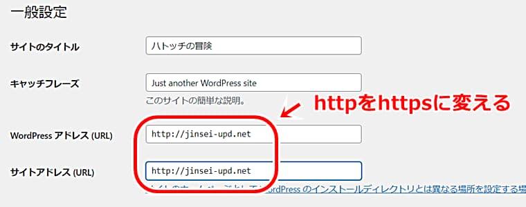 ワードプレスのSSL化