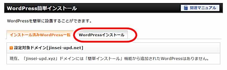 Xサーバーでのワードプレスの設定