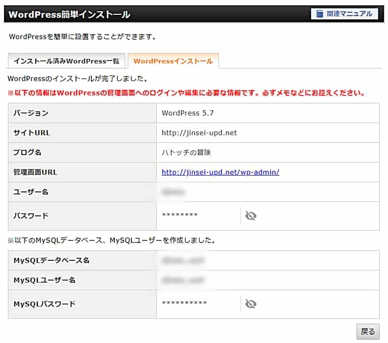 Xサーバーでのワードプレス設定