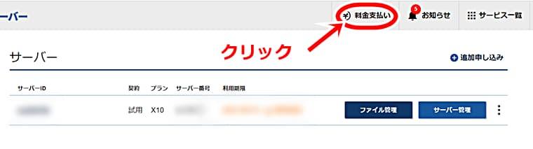 Xサーバーの料金支払い方法の設定