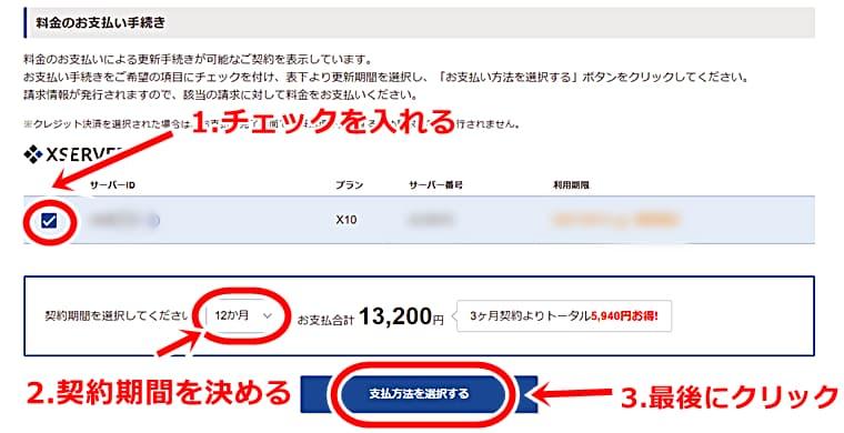 Xサーバーの支払い設定
