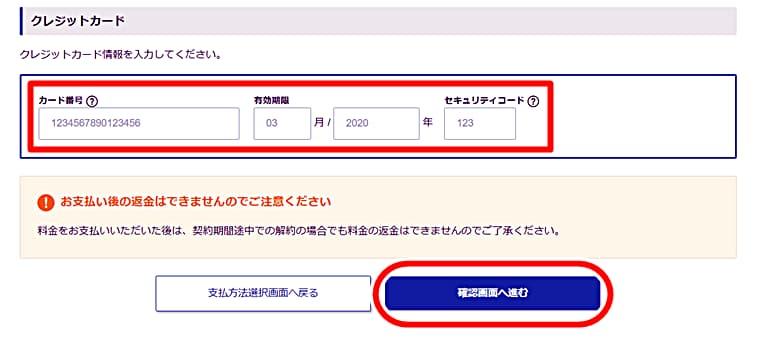 Xサーバーの料金設定方法