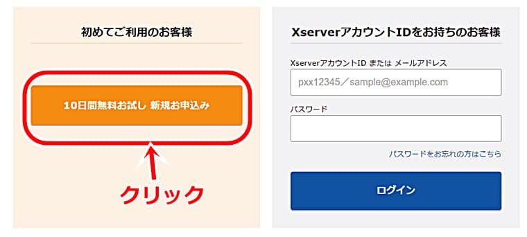 Xサーバーの登録画像