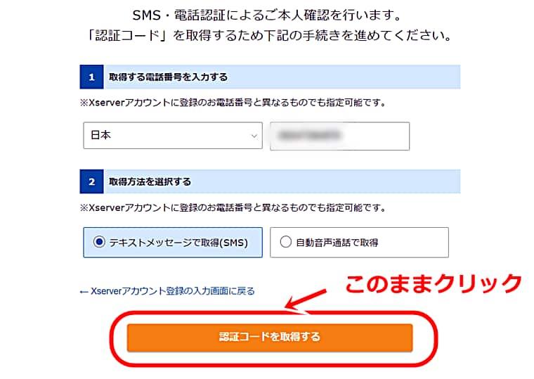 Xサーバーの登録画面